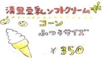 清里豆乳ソフトクリーム(コーンふつうサイズ)