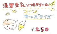清里豆乳ソフトクリーム(コーンキッズサイズ)