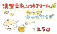 清里豆乳ソフトクリーム(カップキッズサイズ)