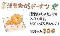 清里おからドーナツ